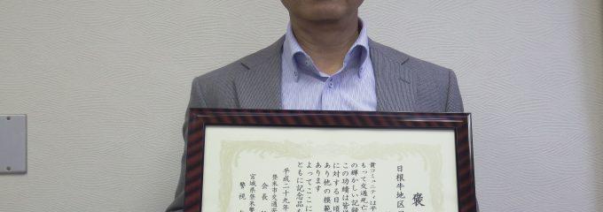 日根牛コミュニティ交通死亡事故ゼロ7500日達成