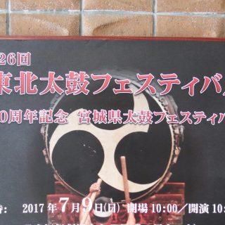 第26回東北太鼓フェスティバル