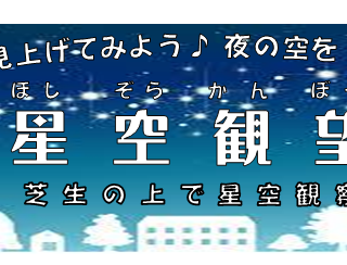 7/7 星空観望会☆