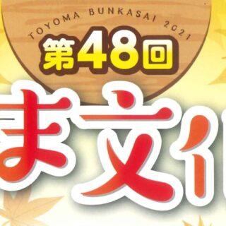 10/30(土) 第48回とよま文化祭!